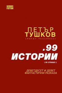 99 истории