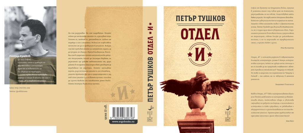 """Отдел """"И"""", роман от Петър Тушков"""