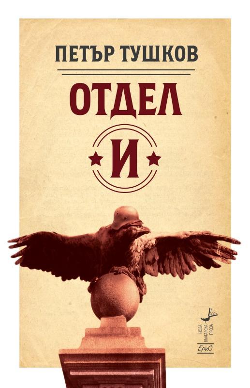"""Отдел """"И"""" от Петър Тушков"""