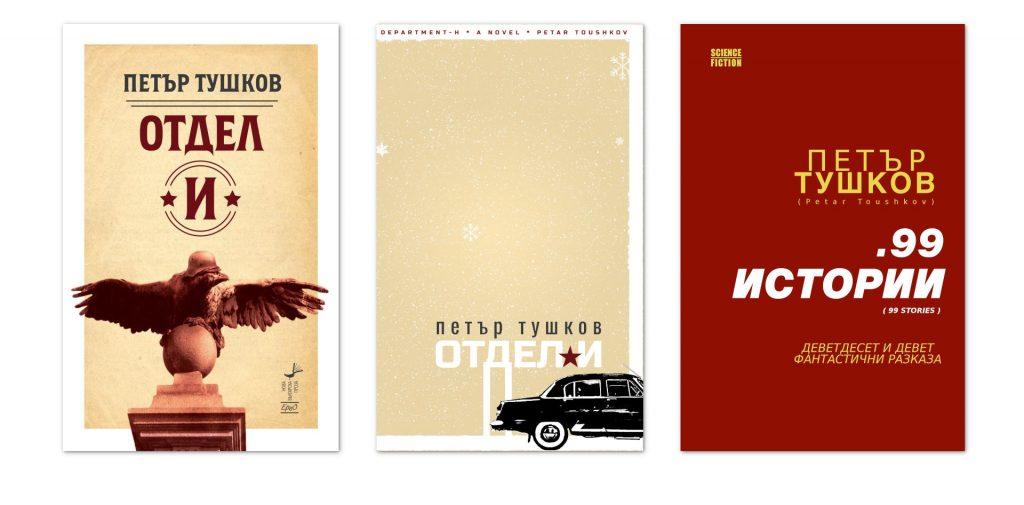 Корици на книги от Петър Тушков