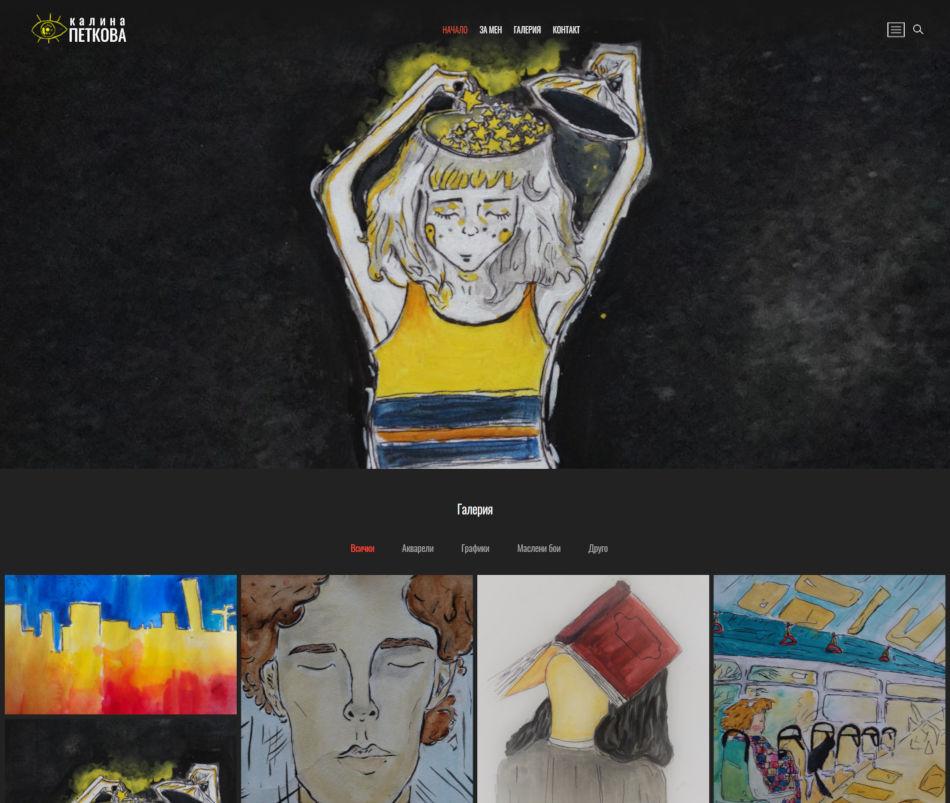 Поръчайте сайт като kalinapetkova.eu