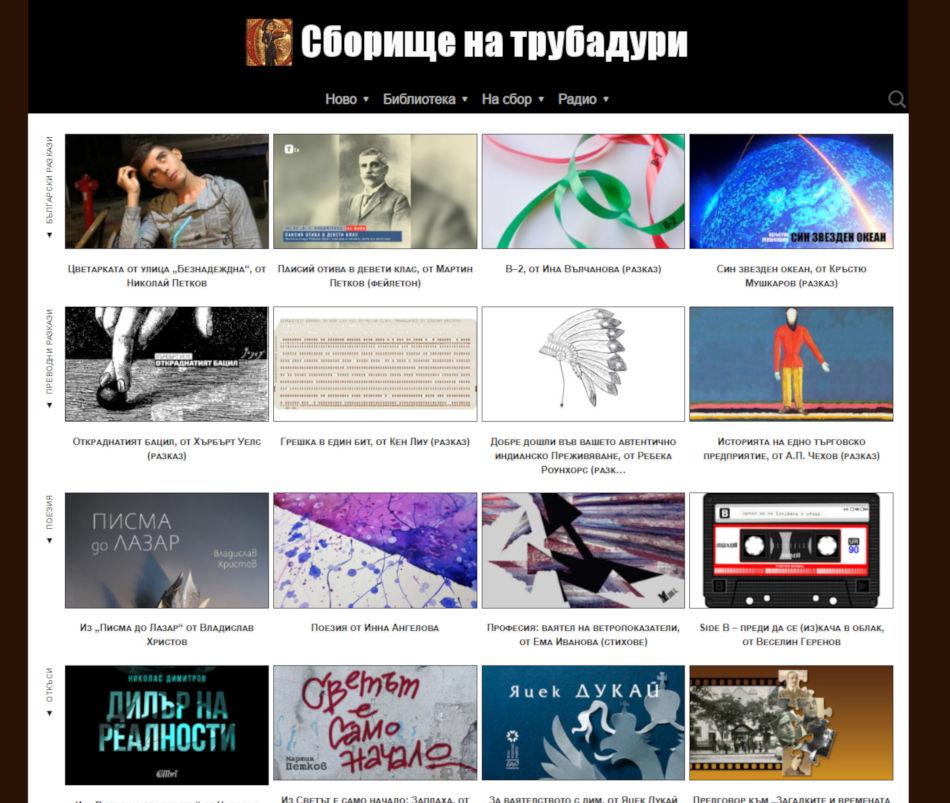 Поръчайте сайт като trubadurs.com