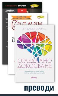 Книги: Един труп в Корьо, Шалимар клоунът, Огледално докосване.