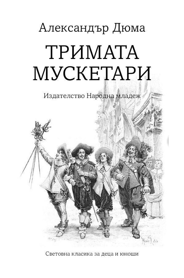 Тримата мускетари, корица