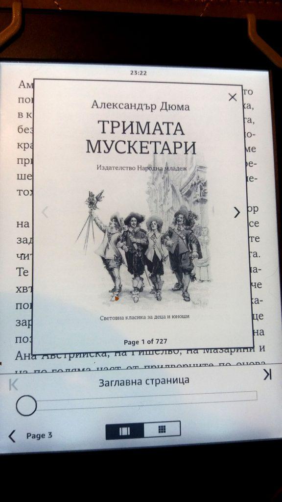 """Бърз преглед на корицата в книгата """"Тримата мускетари"""" в Kindle Paperwhite."""