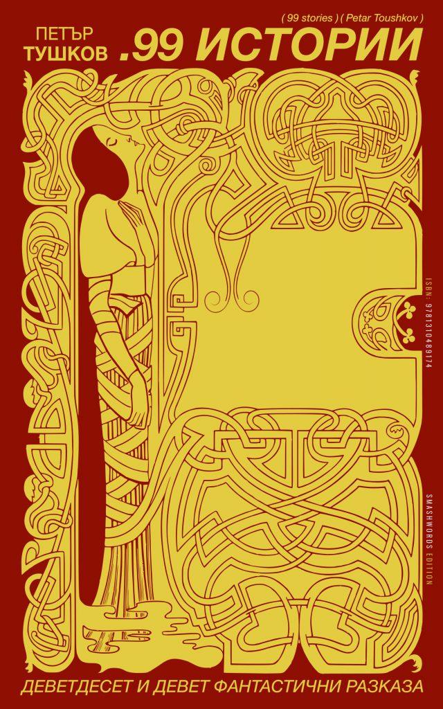 99 истории, сборник с разкази Петър Тушков