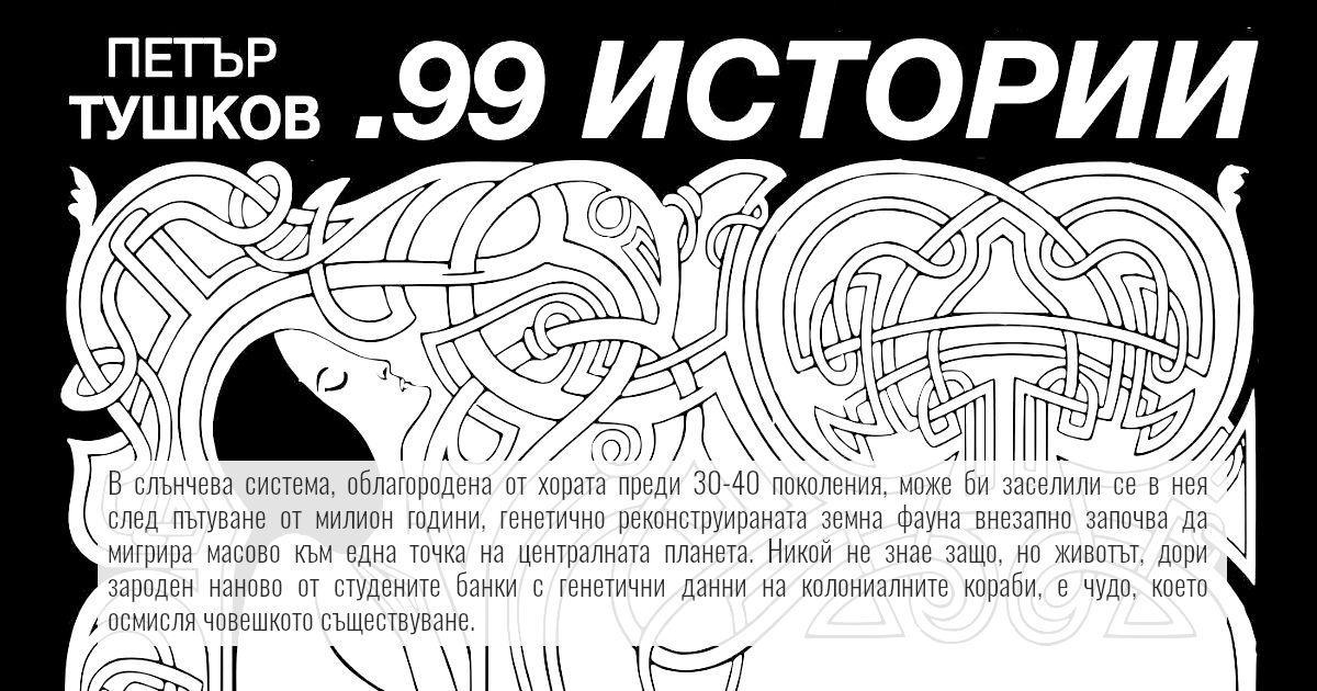 99 истории: нов разказ + нова корица