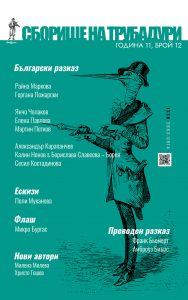 """Декемврийският брой на списание """"Сборище на трубадури"""" (2020)"""