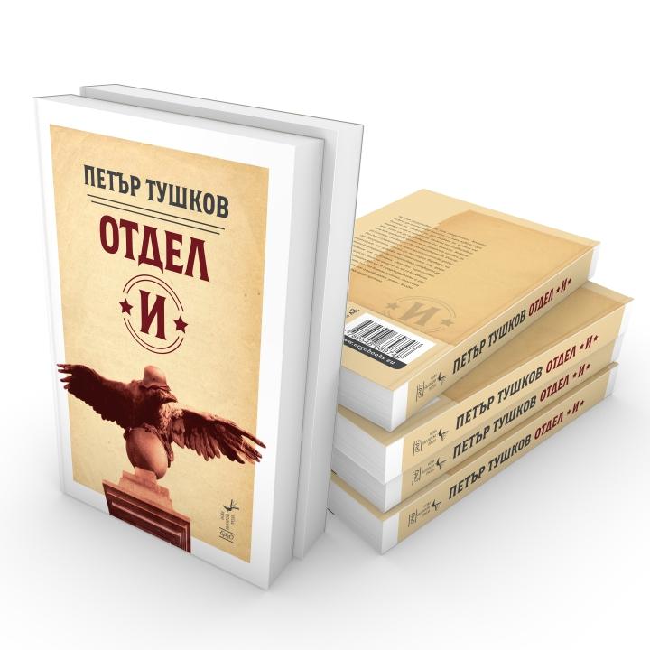 """""""Отдел """"И"""" - Петър Тушков"""