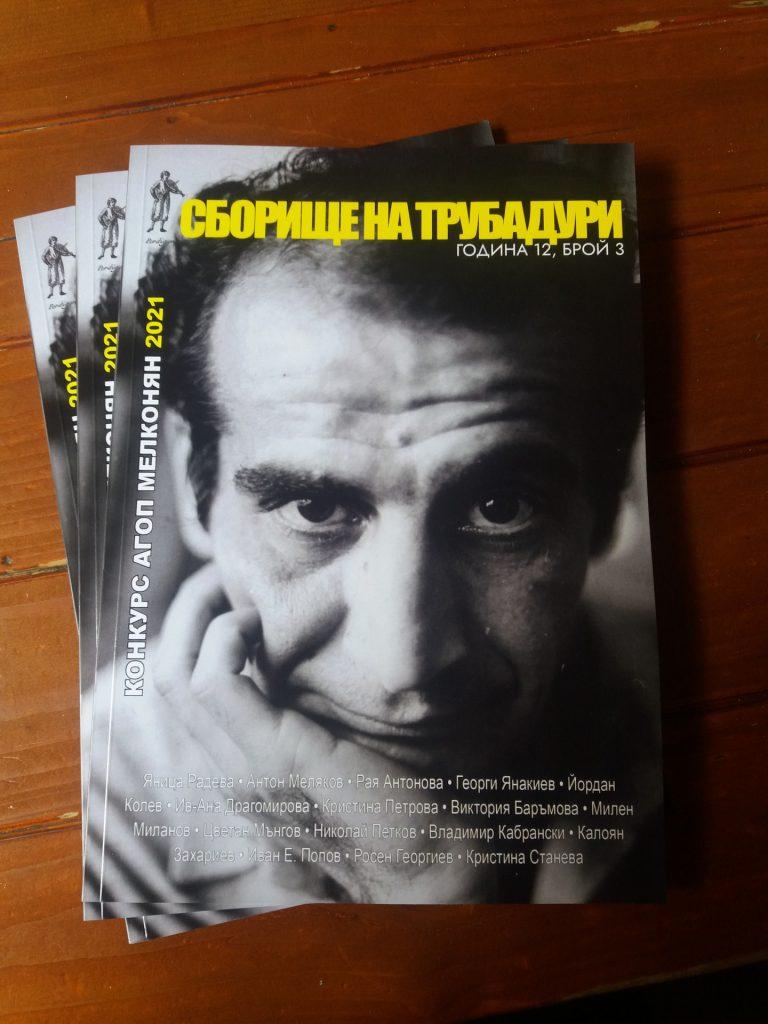 """Печатен брой на списание """"Сборище на трубадури"""""""
