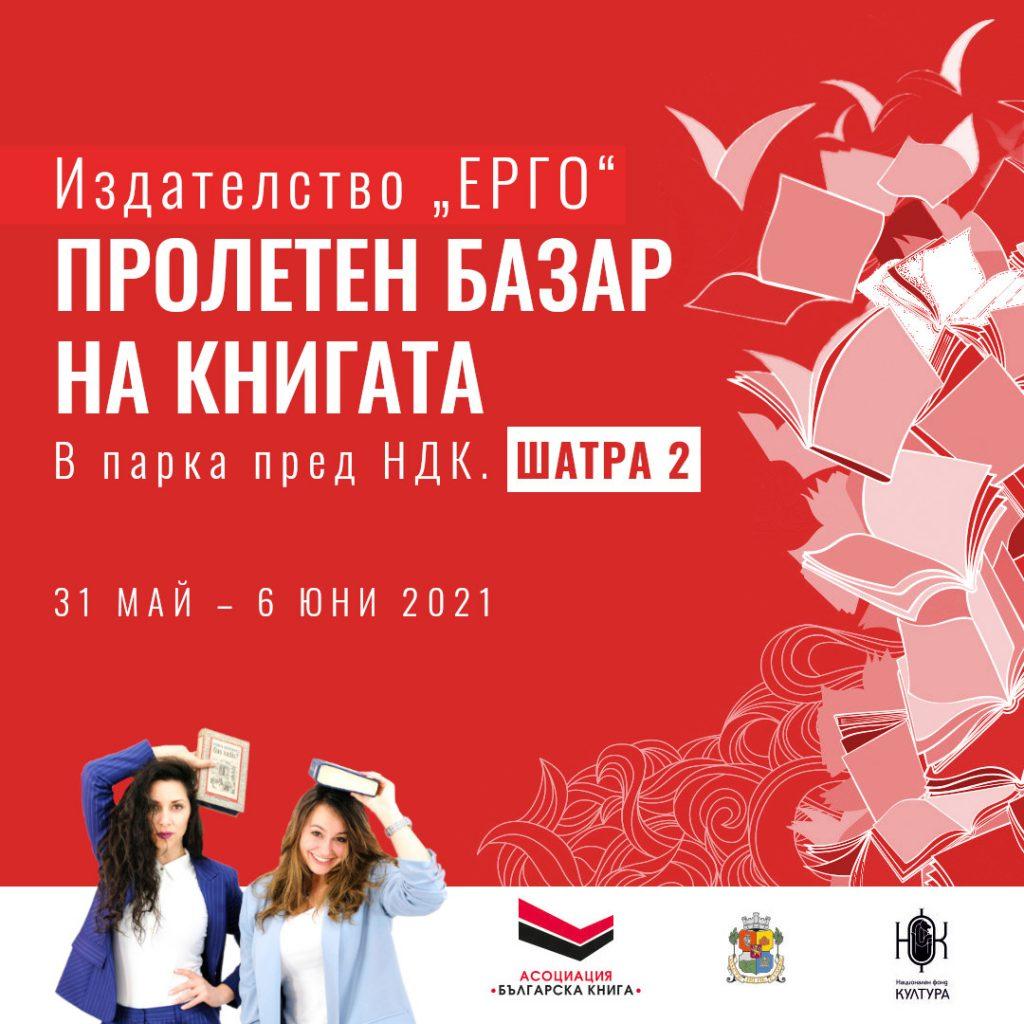 """Издателство """"Ерго"""" на Пролетния базар на книгата в НДК 2021"""