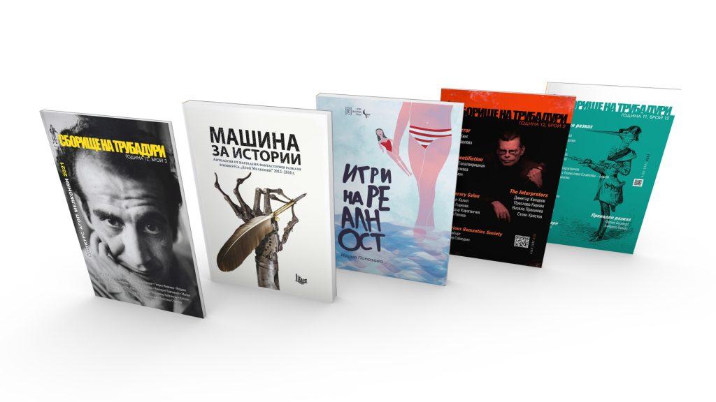 Книги и списания, редактирани от Петър Тушков