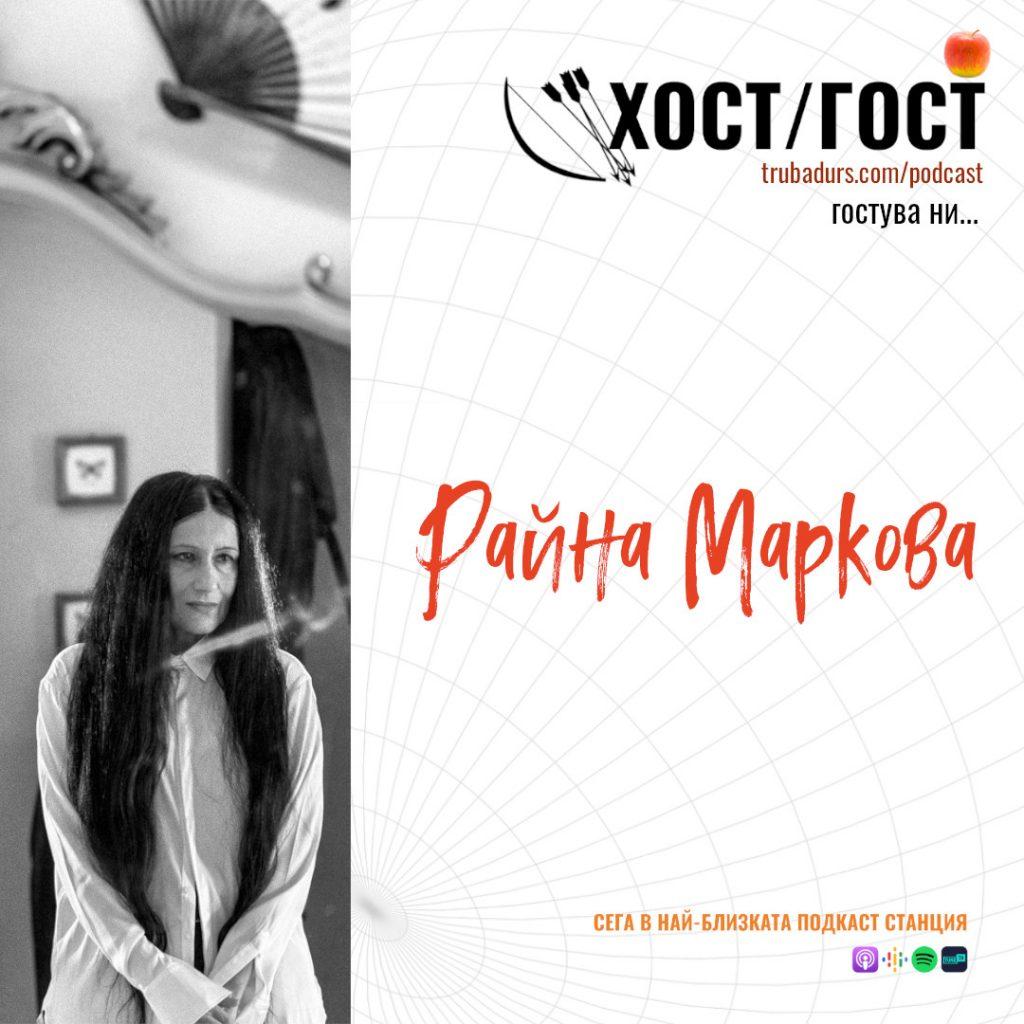 Интервю с Райна Маркова в подкаста Хост/Гост